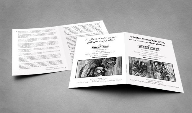 Gholami-Exhibition-Brochur