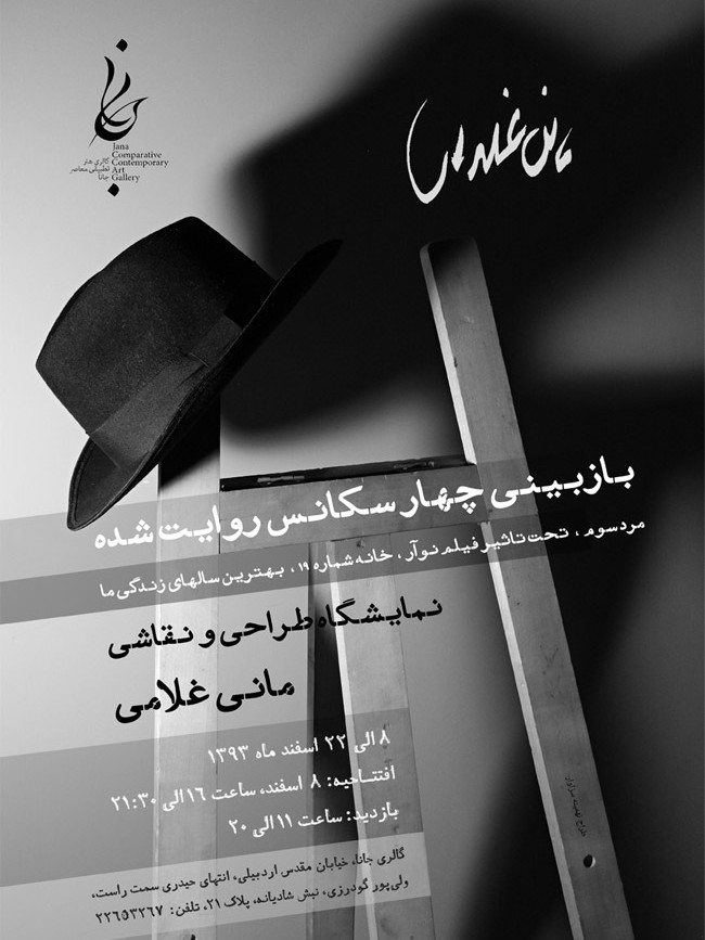 Gholami-Poster-featured-image-02